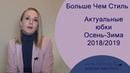 Актуальные юбки Осень Зима 2018 2019 14