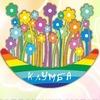 КЛУмБа- слинги, одежда для кормящих Кемерово