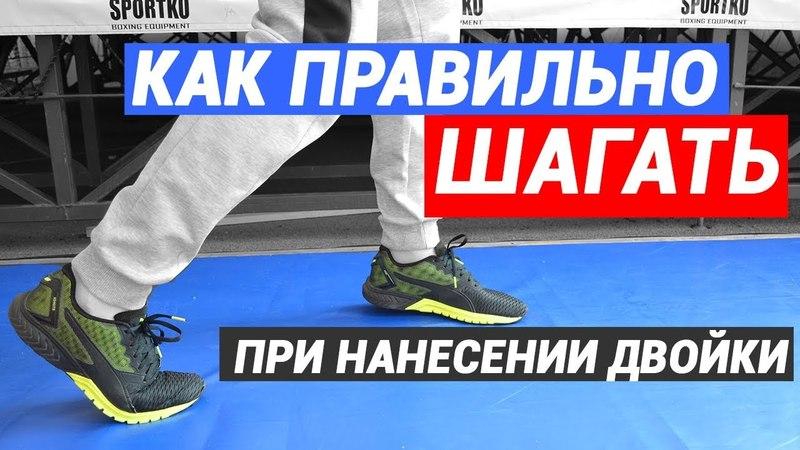 Двойка в боксе – как лучше делать шаги при нанесении ударов