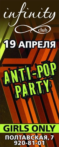 19 апреля ANTI-POP PARTY INFINITY 18+
