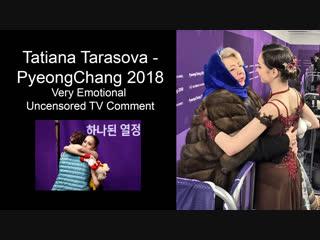 Tatiana Tarasova - PyeongChang 2018 Very Emotional Uncensored TV Comment