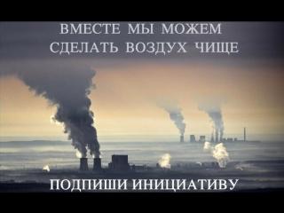 Потребуйте честной информации о загрязнении воздуха