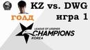 KZ vs. DWG Игра 1 Must See | Week 3 LCK 2019 | Чемпионат Кореи | King-Zone Dragon-X Damwon Gaming