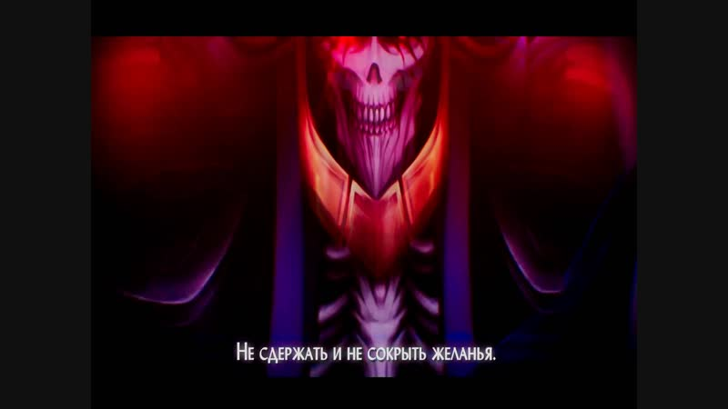 Overlord на русском