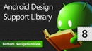 Android Design Support Library. Bottom NavigationView. Урок 8