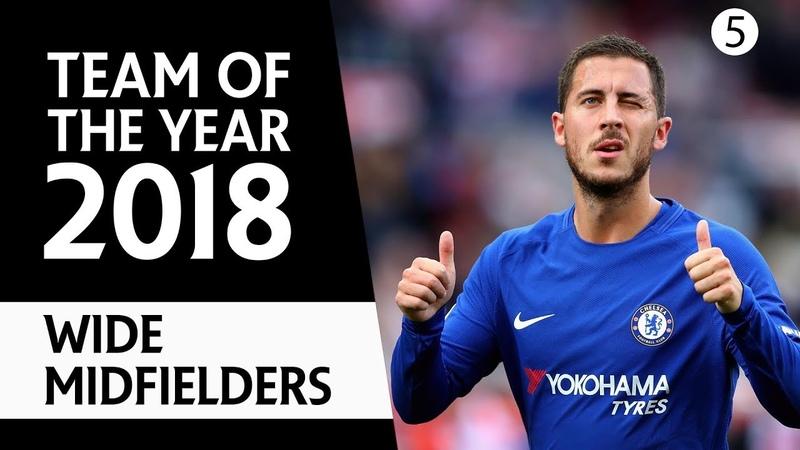 Команда года 2018: Фланговые полузащитники [Выпуск 5]