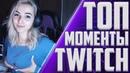 Сняла трусы Гайд по сиськам от Stopannya Топ моменты с Twitch