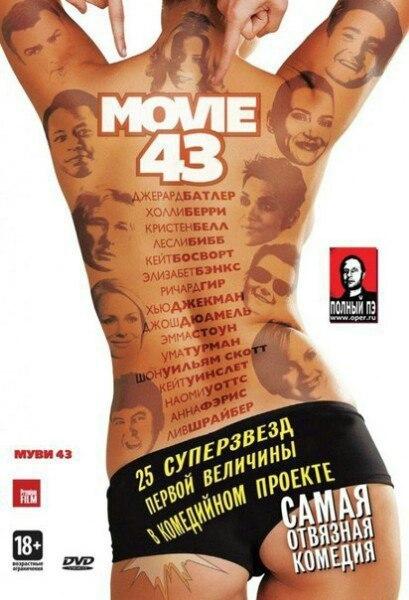 Муви 43 (2012)