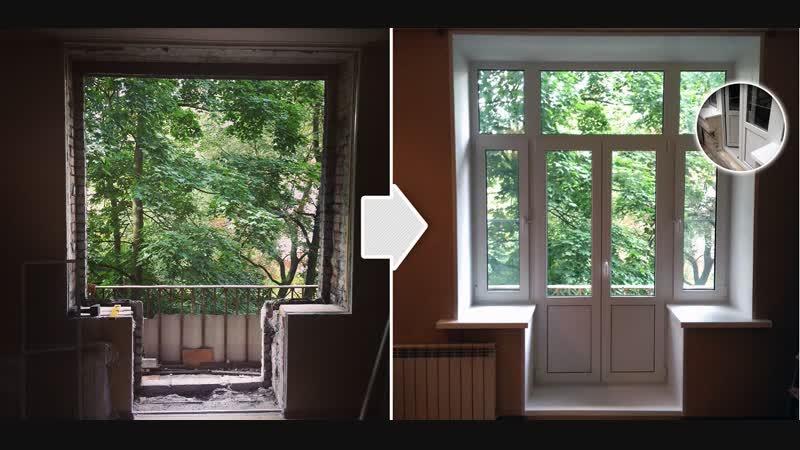 Демонтаж Выход на Балкон Двери Окна Раму Блок Цена Купить Установить