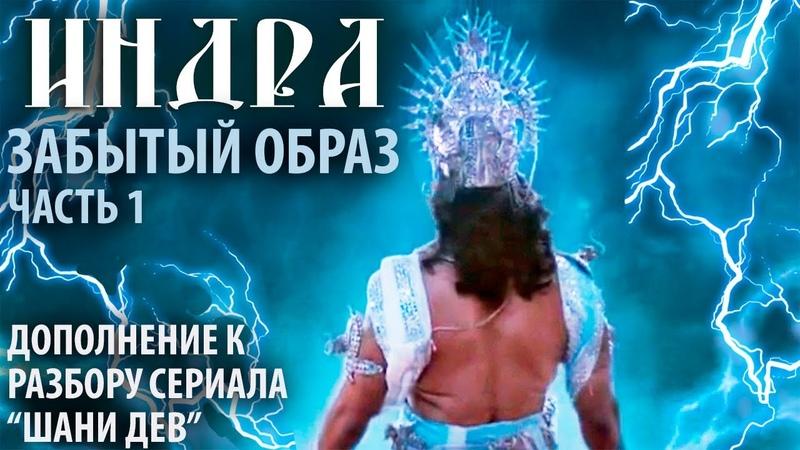Славяно-Арийский Бог Индра. Забытый образ. Часть 1.