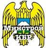 Ministerstvo-Stroitelstva-I-Dor Kbr
