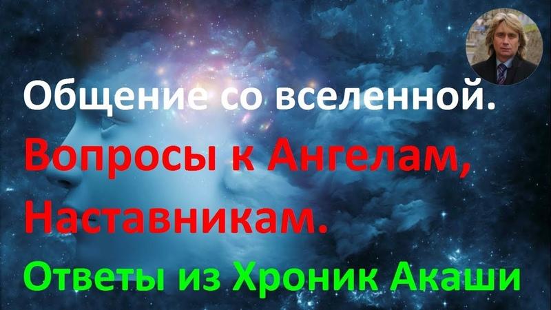 ✔ Общение со вселенной. Вопросы к Ангелам, Наставникам. Ченнелинг с миром душ Ответы из Хроник Акаши