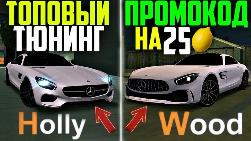 ДИКИЙ ТЮНИНГ AMG GT! КОД НА 25 МИЛЛИОНОВ! - HollyWood MTA