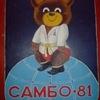 Самбо-81