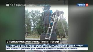 Новости на Россия 24 • В Полтаве осквернили памятник Петру I