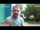 Новости 03 06 2014 Луганск Так кто напал Террористы или Правый сектор
