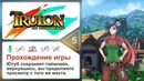 5 | Trulon: The Shadow Engine | Прохождение | 4k