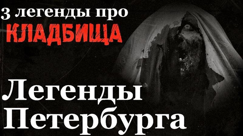 Истории на ночь: Легенды Петербурга