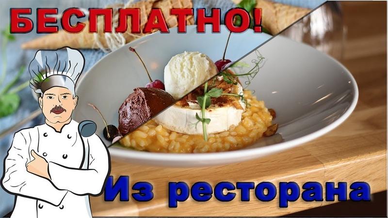 Часть 2. Бесплатная еда из ресторана. Можно ли прожить 11 дней за 0 рублей? 2-5 дни.