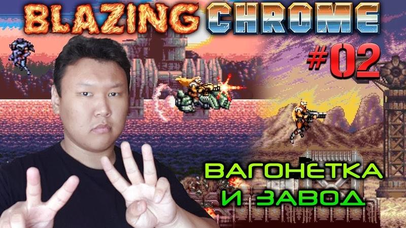 Blazing Chrome 02 (kunio1991) - Вагонетка и завод