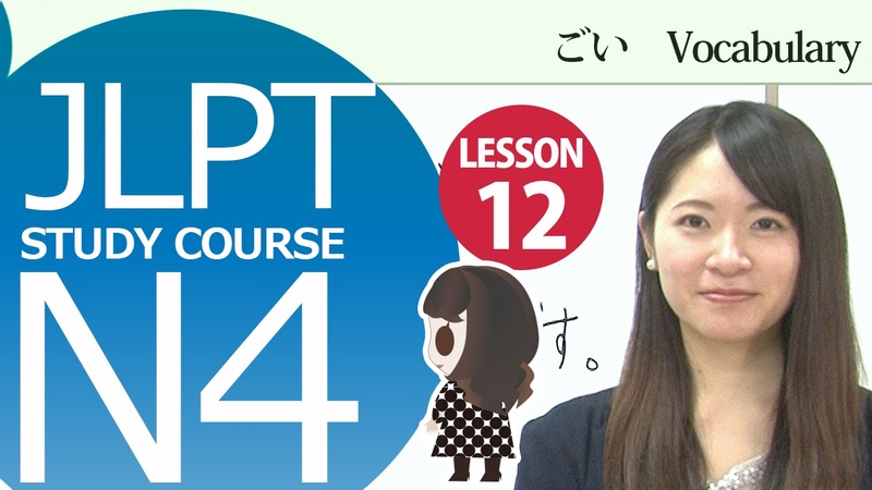 JLPT N4 Lesson 12-4 Vocabulary「Work hard.Dont goof around」【日本語能力試験N4】