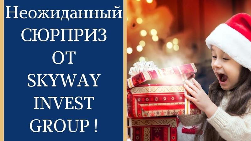 🌍 Неожиданный сюрприз от СВИГ для инвесторов, партнеров и сотрудников | Фонд Ховратова
