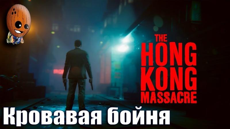 The Hong Kong Massacre 2 глава ➤ Продолжаем наводить порядок в Гонконге