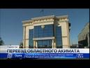 Более 1200 государственных служащих переедут из Шымкента в Туркестан