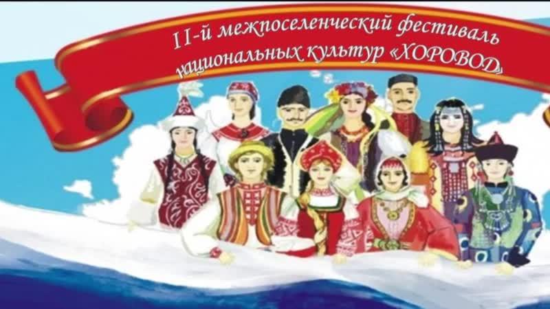 2-ой Межпоселенческий фестиваль национальных культур «ХОРОВОД»