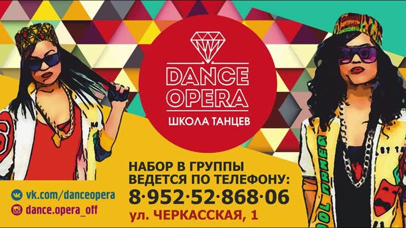 DANCE OPERA 2018 / VOGUE / Тренер Ахтямова Юля