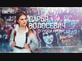 Дарья Волосевич (14 лет) - Группа крови (В.Цой)