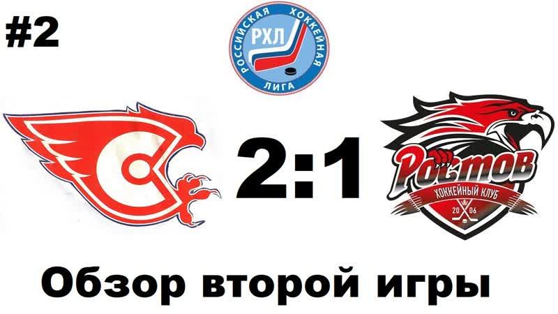 Обзор 2 второй игры Сокол 2-1 ХК Ростов (Игра №2; 16.09.2013)