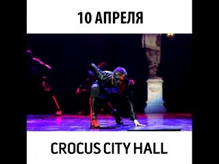 ЮДИ - Шоу Света и Тьмы, 10 апреля Crocus City Hall