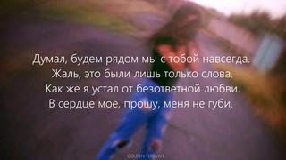 KhaliF - Раны (Lyrics)