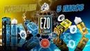 EZO E-Liquid (from redcoil) | РОЗЫГРЫШ 5 паков 😳😳😳