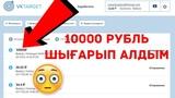 10000 РУБЛЬ ШЫ