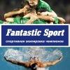 Fantastic Sport