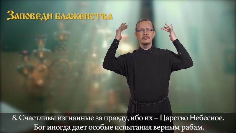 17.Толкование и разбор литургии. Заповеди блаженства (жестовый язык, озвучка, субтитры)