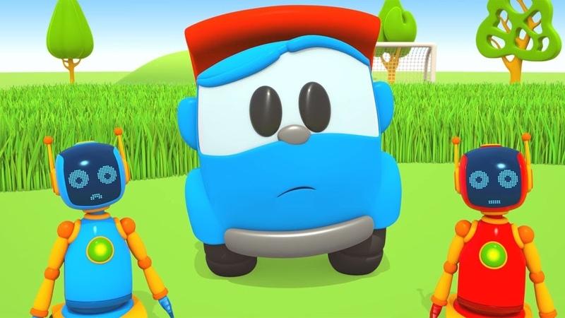 Leo il camion curioso e i mondiali di calcio! Tosaerba e i robot! Chi vincerà?