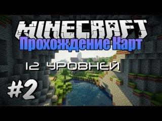 Прохождение карт Minecraft: 12 УРОВНЕЙ #2 [Бешеный лабиринт]