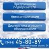 WEBASTO Сургут. Подогреватели вебасто установка