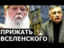 Как можно прижать Вселенского Патриарха. Валерий Пякин.