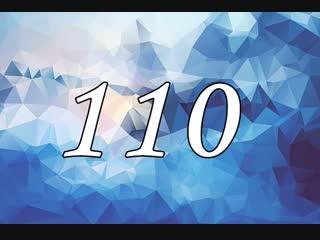 "Видео-визитка 110 группа ""Студент,лови момент- 2018!"""