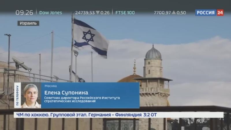 Новости на Россия 24 • Перенос посольства США в Иерусалим грозит новой вспышкой палестино-израильского конфликта
