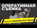 Оперативная съемка: Запрещенный прием (Видео 4)