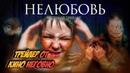 Русский трейлер - Нелюбовь