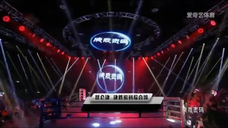 Kunlun Combat League 2018-10-20