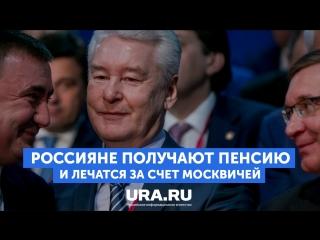 """Собянин : """"Россияне получают пенсию и лечатся за счет москвичей"""""""