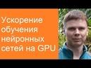 Ускорение обучения нейронных сетей на GPU Глубокие нейронные сети на Python
