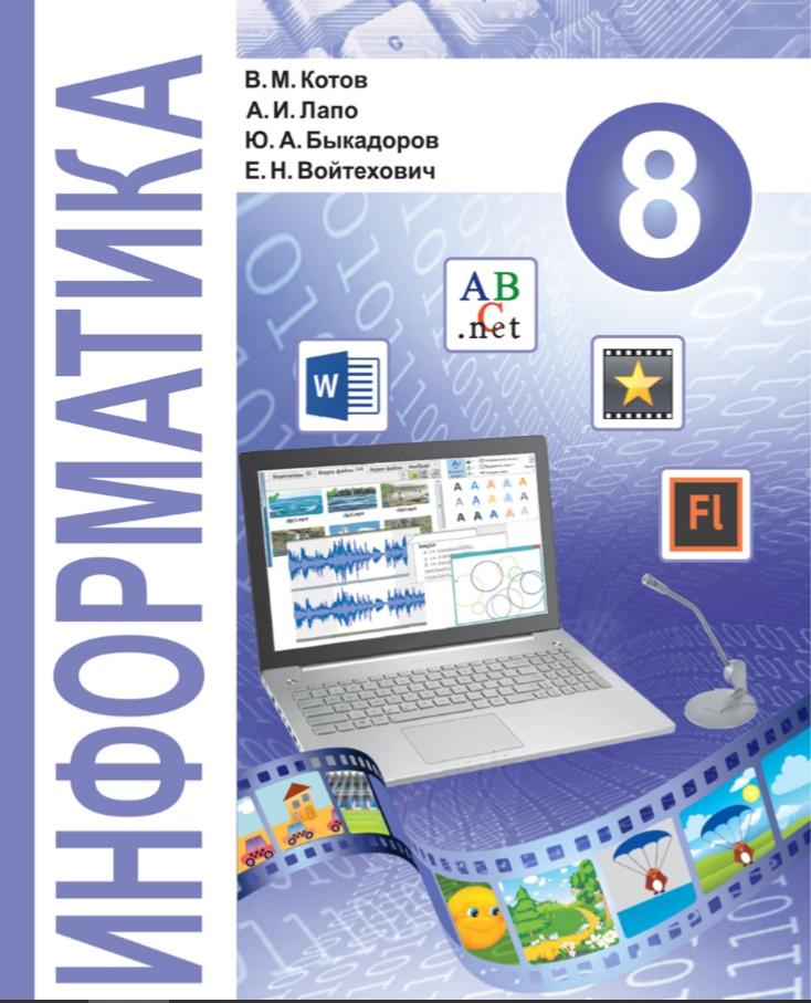 8 класс Информатика